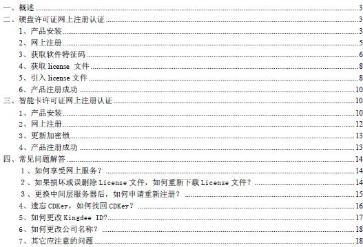 金蝶K/3 V12.0产品注册操作说明