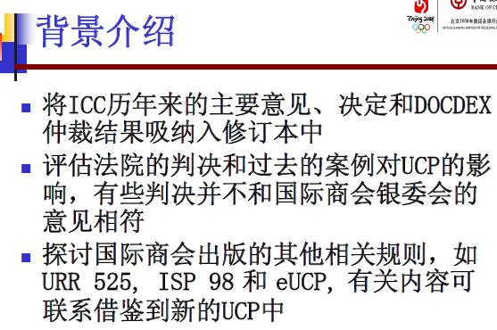 中国银行总行国际结算部总监程军ucp600逐条分析
