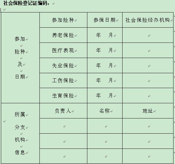 用人单位社会保险登记表 doc 13页 金融保险