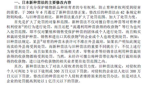 日本种苗法修正案对我国农产品对日出口的影响