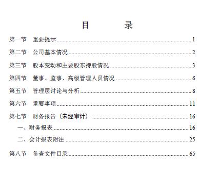 湖南电广传媒股份有限公司某年半年度报告