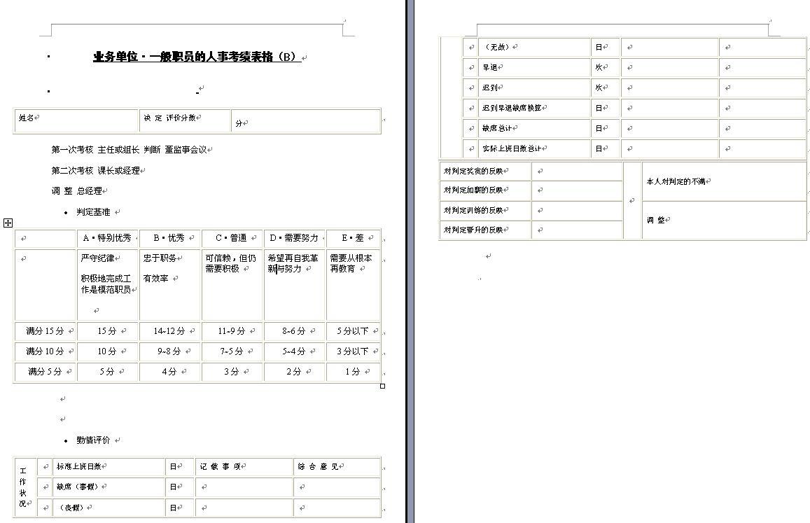 进销存明细账表格 原材料明细账表格模板