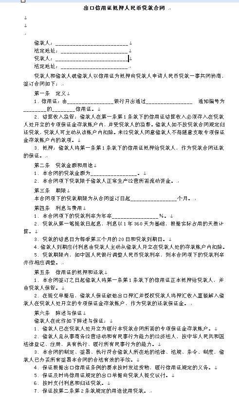合同(doc+1页)-贸易合
