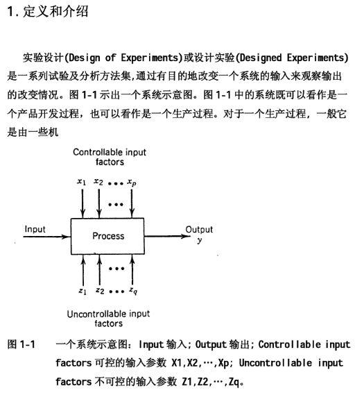 doe实验设计的参数与分析
