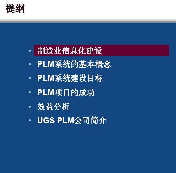某公司PLM系统的核心